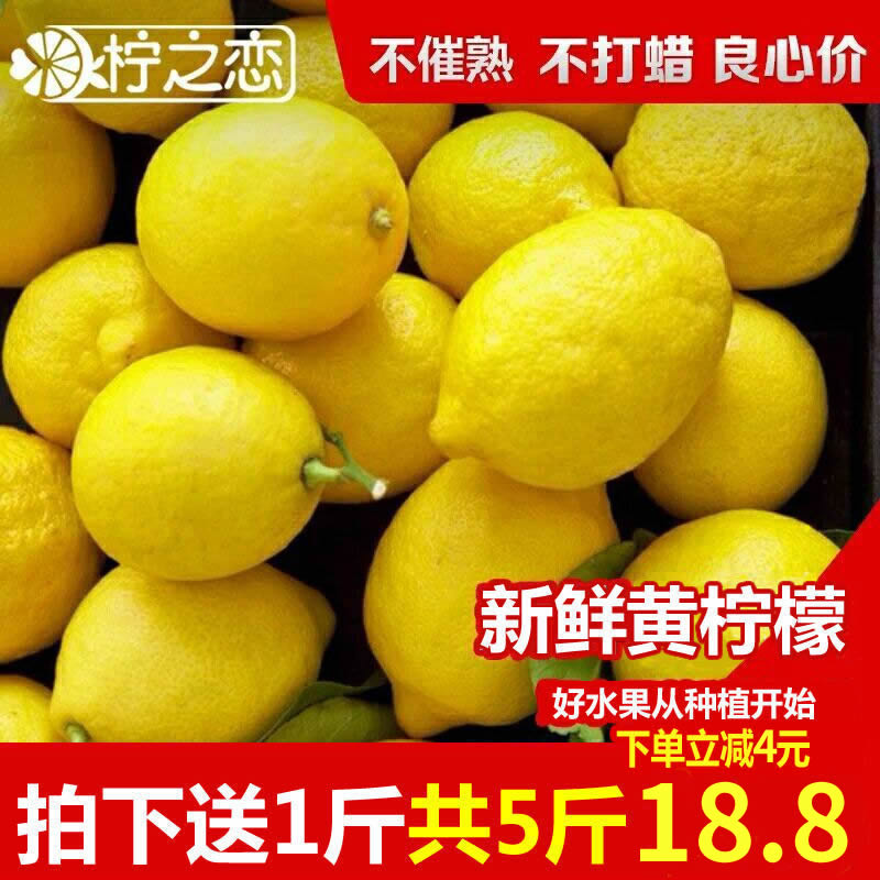 檸之戀 安岳檸檬新鮮黃檸檬二級水果皮薄多汁酸爽4斤包郵鮮檸檬