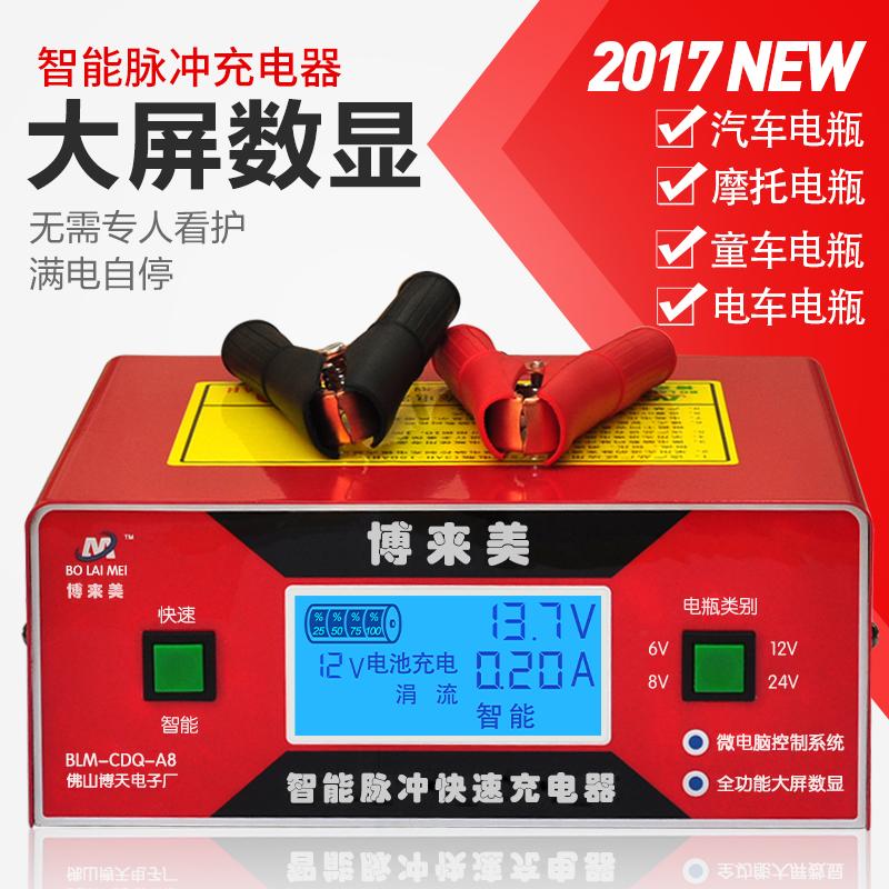 汽车电瓶充电器6V12V24V伏全智能自动通用型蓄电池16V纯铜充电机