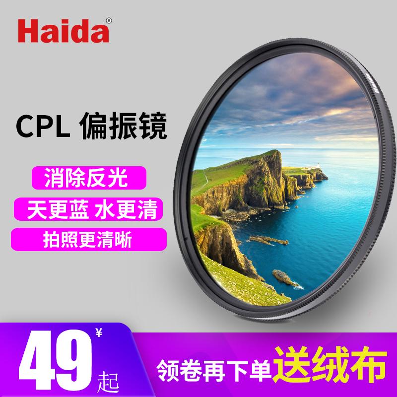 Haida海大MC CPL鍍膜偏振鏡77mm 67mm 85 40.5 49 52 55 58 62 72微單單反相機偏光鏡濾鏡佳能尼康風光攝影