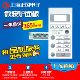 Microwave panel key touch membrane switch WD900B WD900ASL23-2
