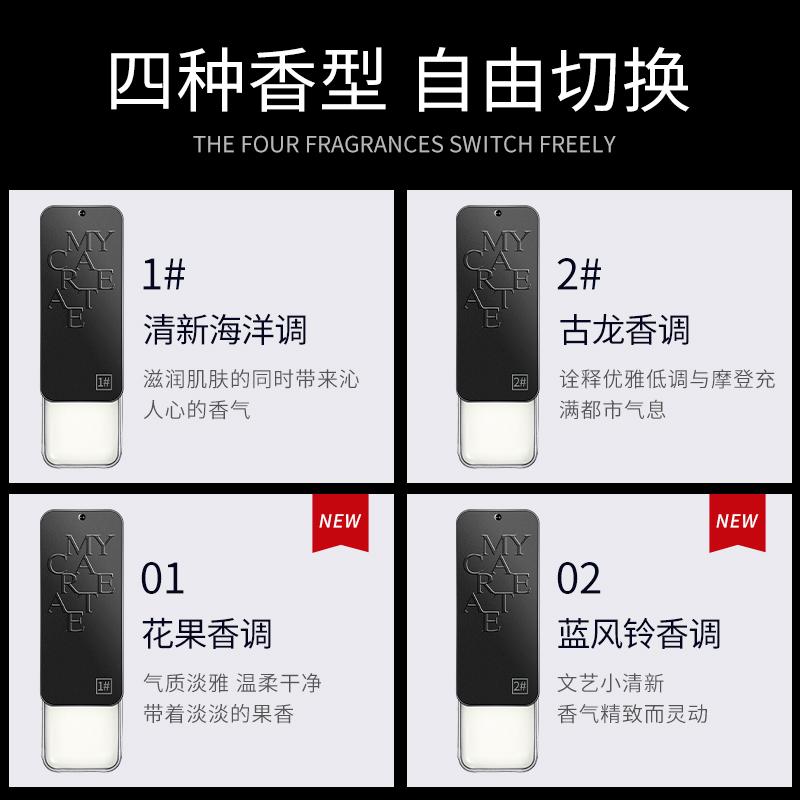2盒 香膏固体香水男女士持久淡香专用清新全身古龙固态随身款便携