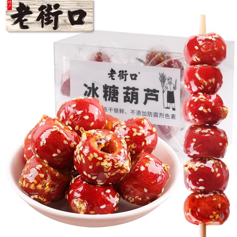 老街口-冻干糖葫芦120gx2盒老北京特产空心山楂球果新鲜儿童零食