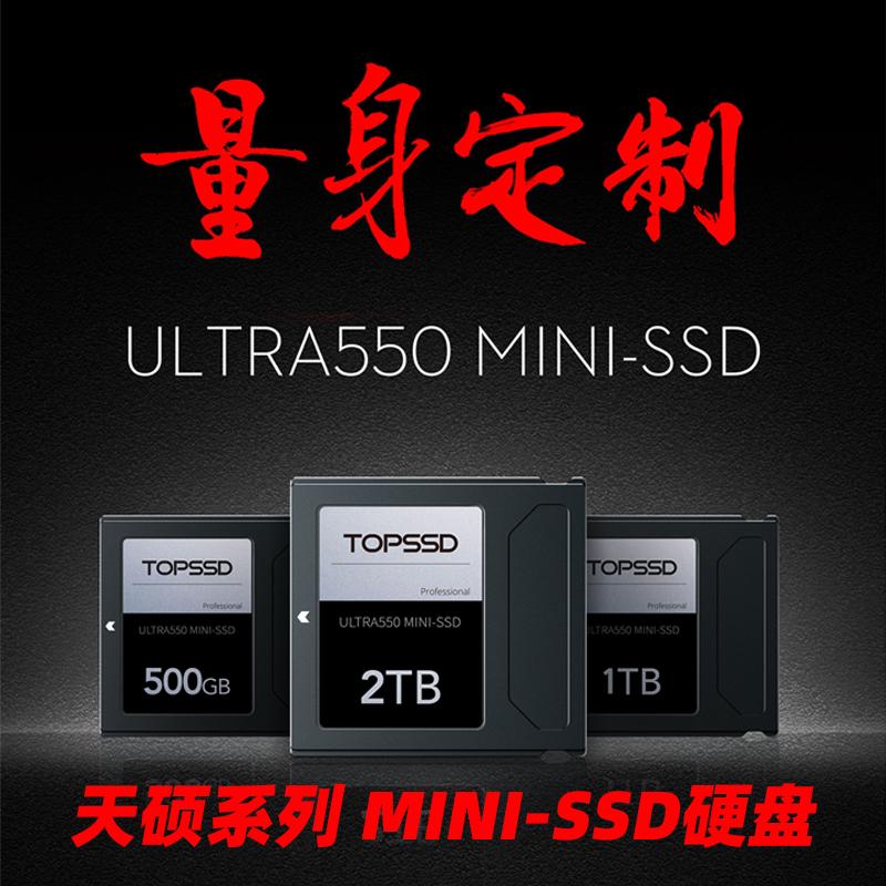 天硕Ultra500 MiniSSD固态硬盘1TB适用阿童木NINJA V Shogun7录机