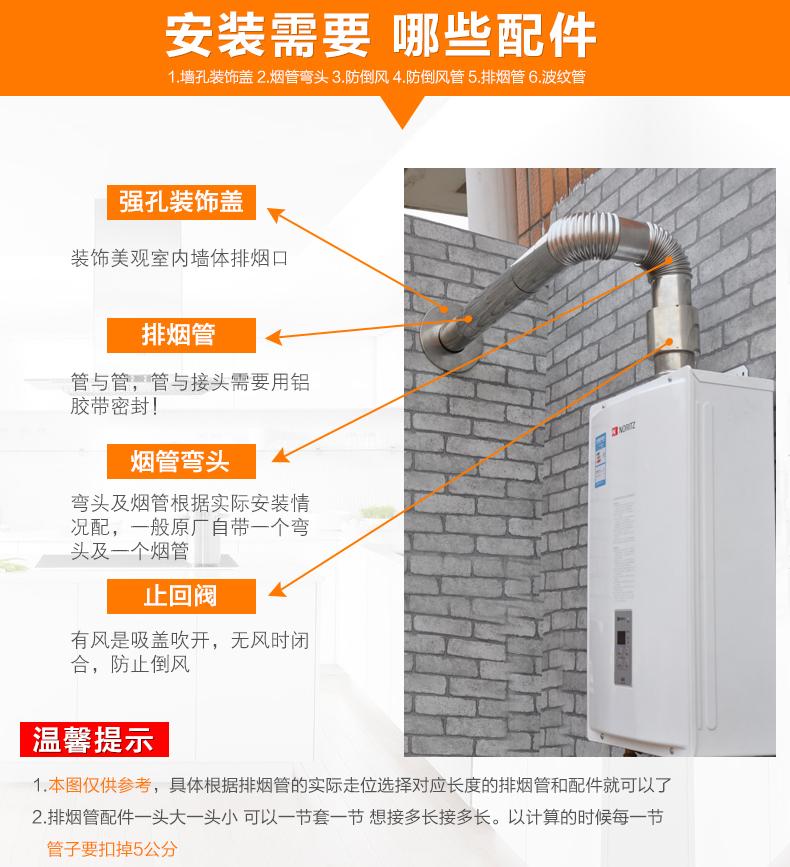 加长排气管强排式燃气热水器安装配件 6cm 不锈钢排烟管 304 特路加厚