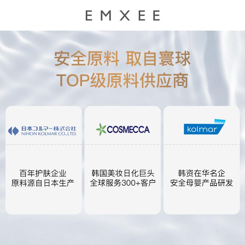 EMXEE嫚熙孕妇护肤品水乳套装