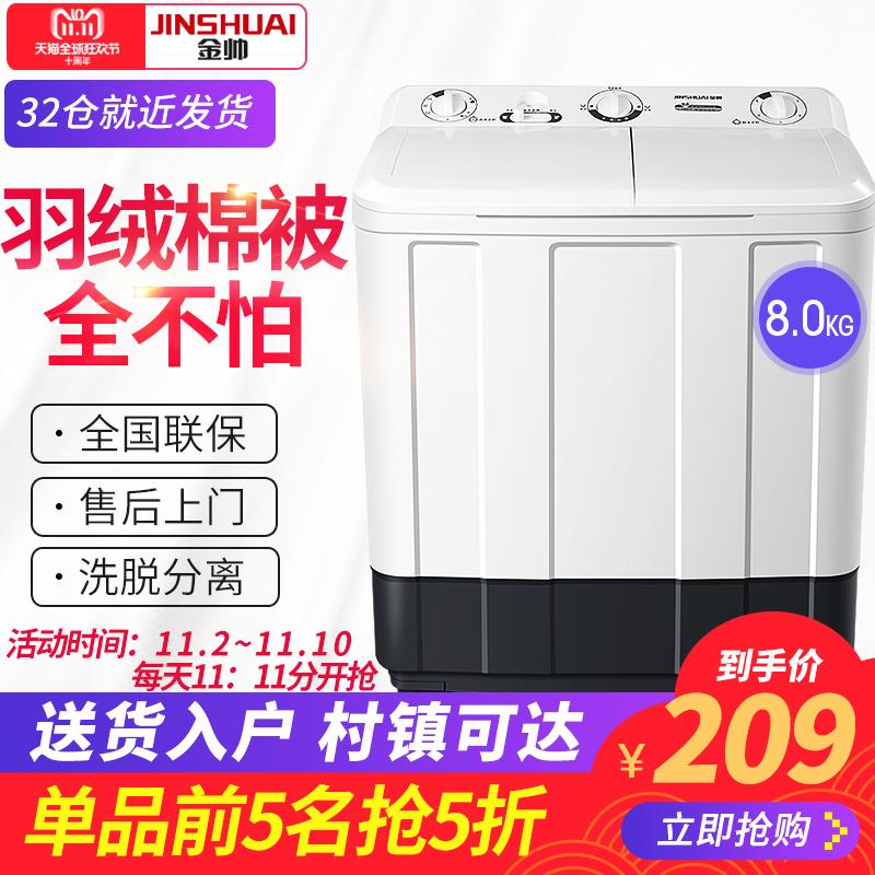 家用小型双桶双缸波轮特价包邮 公斤大容量洗衣机半全自动 8 金帅