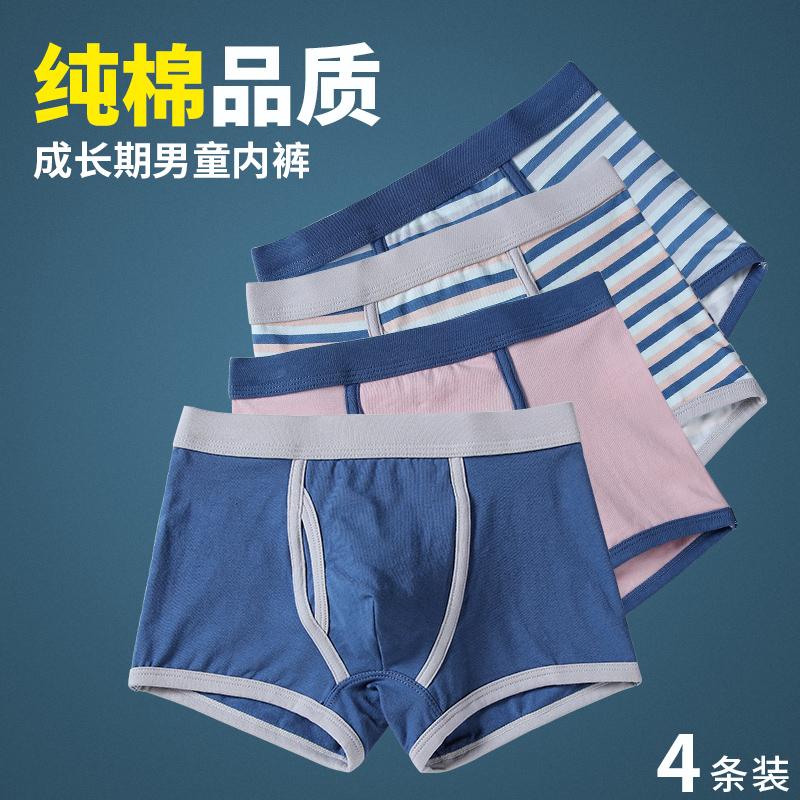 儿童内裤男童短裤平角6纯棉8男孩小孩四角中大童12青少年全棉15岁