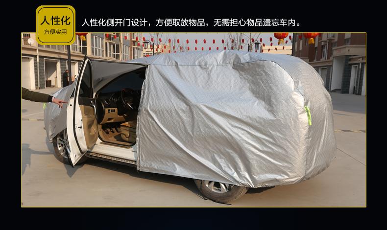 广汽传祺GS4专用车衣加厚gs5车罩防雨雪防晒遮阳隔热gs8盖车布 套