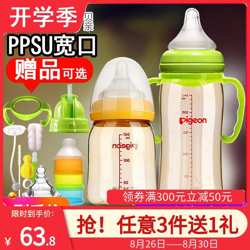 贝亲PPSU奶瓶宽口径婴儿奶瓶防摔塑料奶瓶宝宝喝水奶瓶新生儿用品