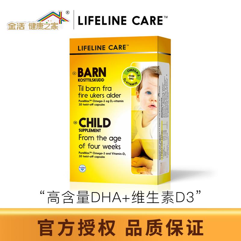 挪威小鱼Lifeline Care婴幼儿童鱼油DHA增强记忆力营养维生素d3【图5】