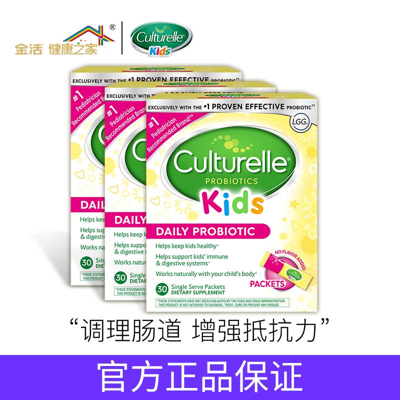 美国Culturelle康萃乐益生菌粉宝宝儿童抗敏便秘湿疹提高免疫3盒