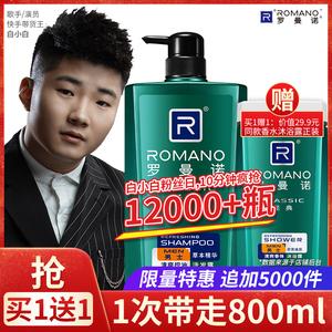 男士洗发水罗曼诺清爽控油洗发露去屑香水洗头膏持久留香洗头水
