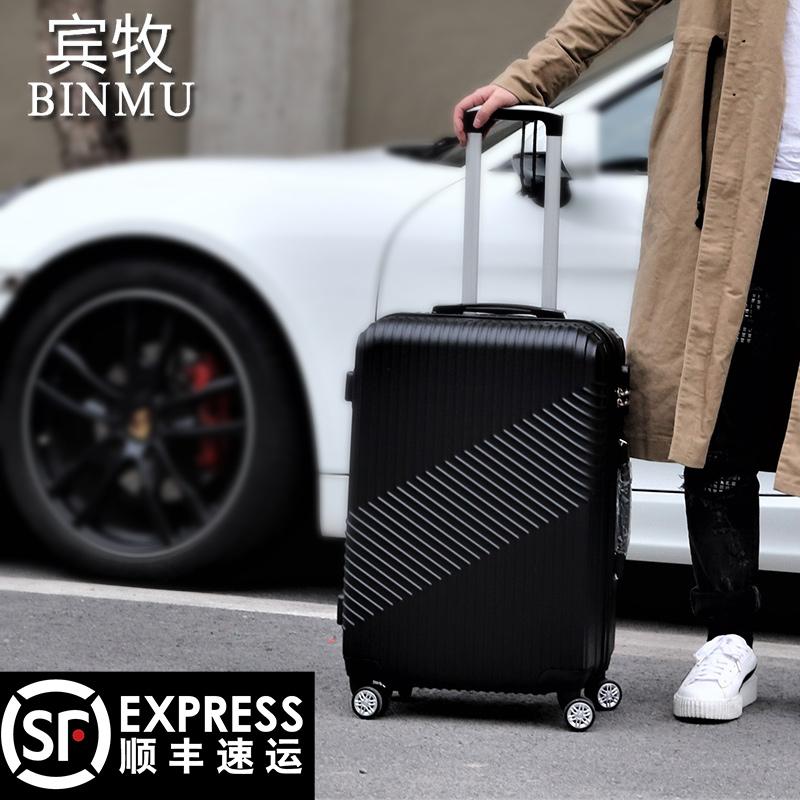行李箱男學生拉桿箱韓版24密碼箱28大容量萬向輪20寸登機旅行箱潮