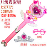 Tshabalala little girl magic fairy wand Bala Bala little magic fairy wand toy music luminous glow stick princess