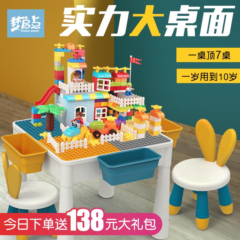 儿童积木桌子多功能3岁宝宝2大颗粒拼装1男孩女孩6拼图益智力玩具