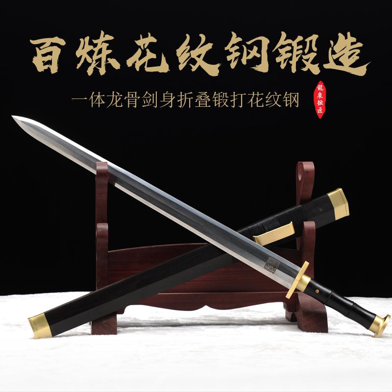 龙泉拙匠宝剑花纹钢八面汉剑防身冷兵器一体长剑唐剑刀剑未开刃