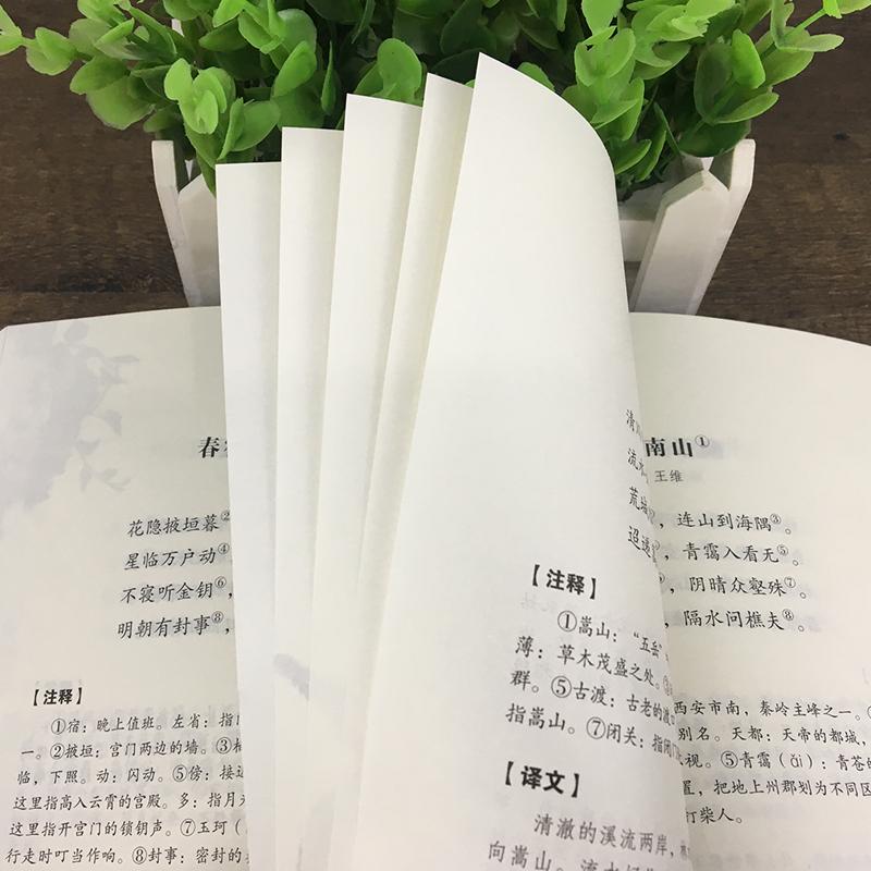 本 2 唐詩三百首宋詞三百首全譯本無刪減文白對照注解中國詩詞大全古代古典詩詞書籍 頁 853 首共 300 完整版各