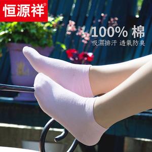 白色袜子女短袜纯棉船袜春秋夏季薄款浅口隐形女士夏天运动薄棉袜
