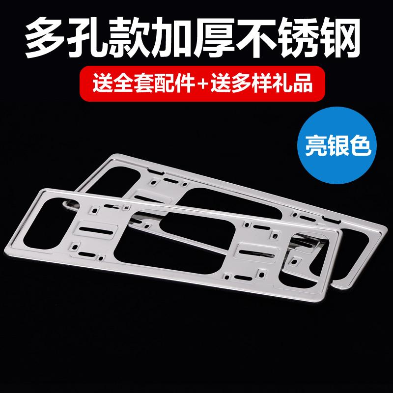 车牌边框 新交规汽车牌架框号牌架托盘不锈钢通用车牌套框牌照框