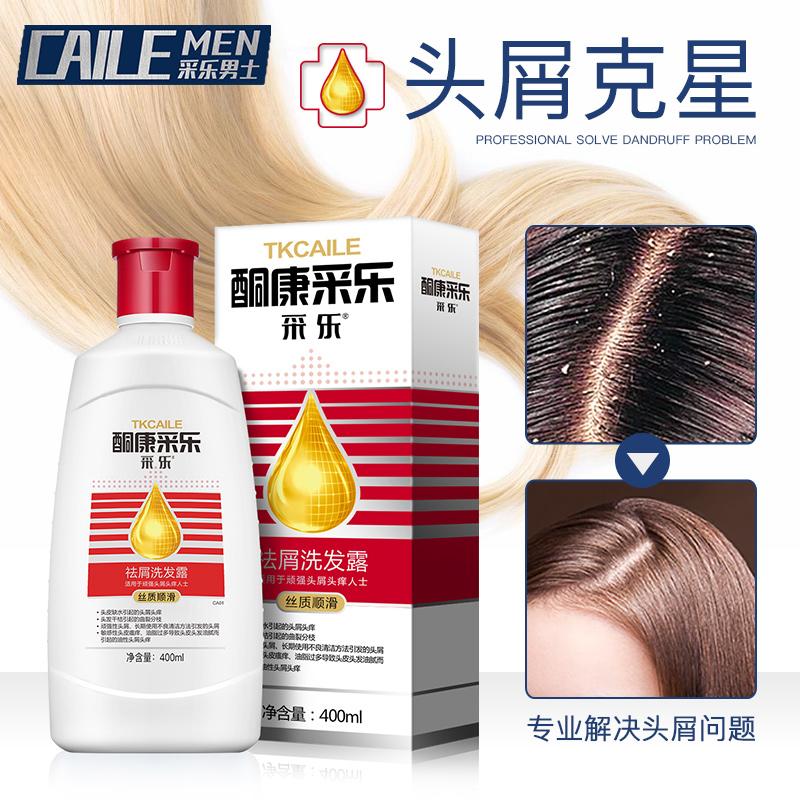 史低!中国驰名商标,日本花王原料:400ml 采乐 强劲去屑止痒洗发水