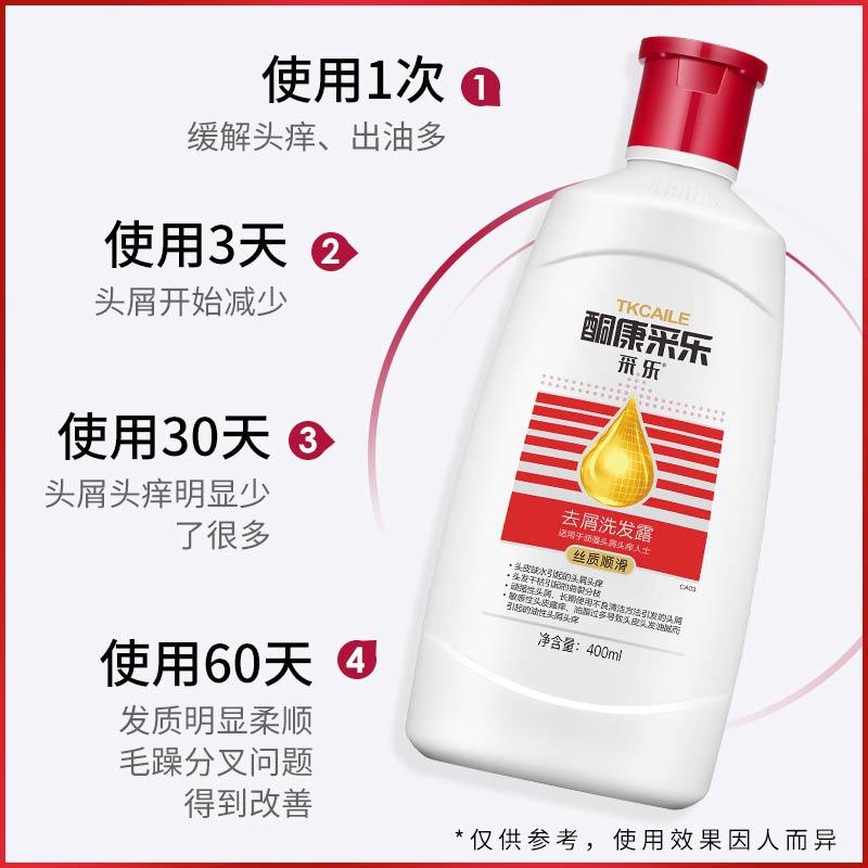 【采乐】去屑止痒洗发水400ml