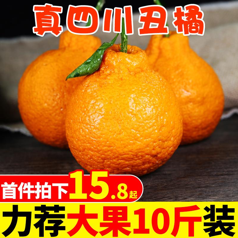 四川不知火丑橘当季新鲜水果整箱10斤丑八怪丑哭桔子非粑粑耙耙柑