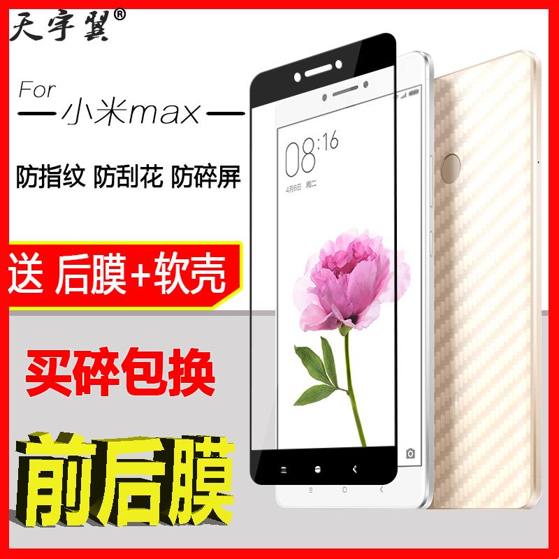 小米max鋼化膜max1手機mimax保護膜6.44寸抗藍光全屏覆蓋原裝防爆防摔剛化玻璃高清貼膜