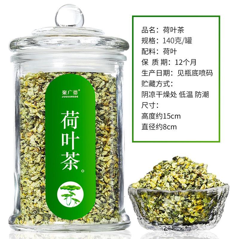 荷叶茶冬瓜干荷叶荷花粒片散装去排瘦减泡水花茶脂肪肚子宿便湿气