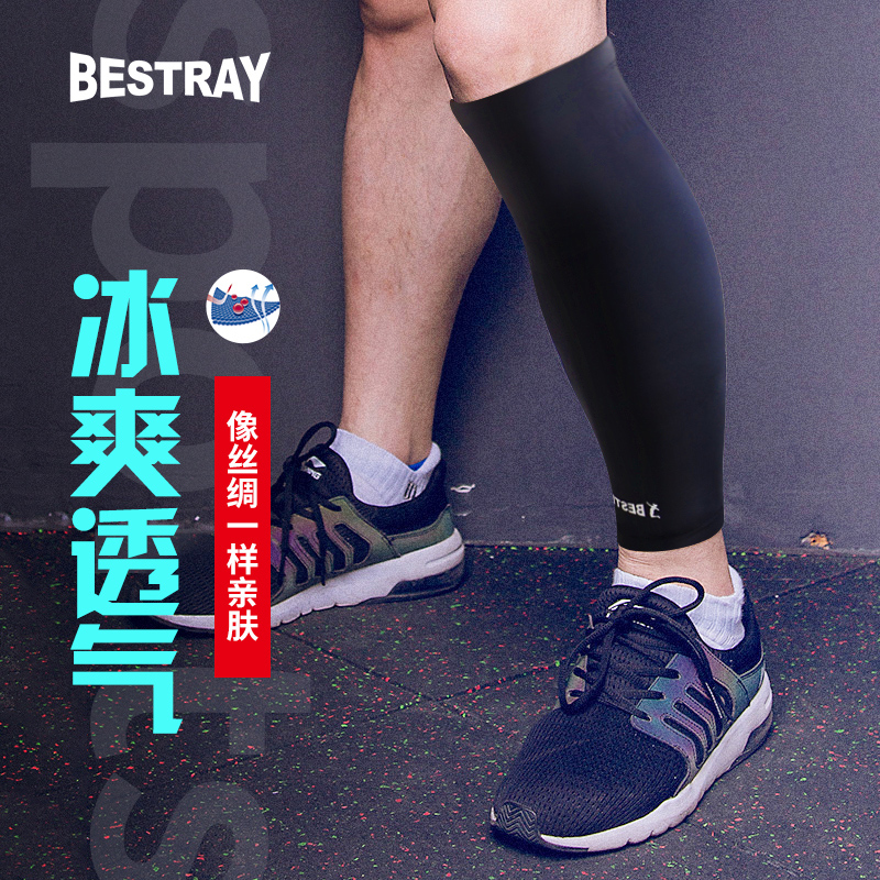 篮球护膝运动护腿男女丝袜护小腿神器跑步薄款套夏季防晒护套裤袜