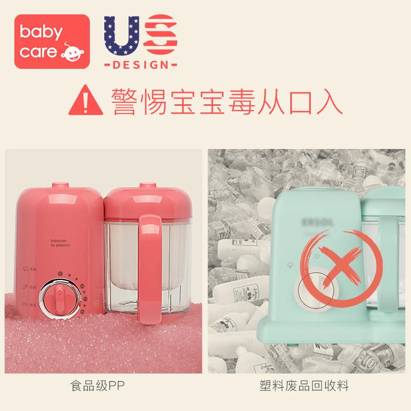 babycare婴儿辅食机料理多功能蒸煮搅拌一体机宝宝食物研磨器工具