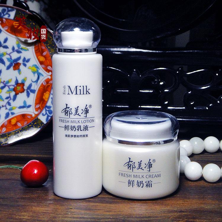 正品鬱美淨鮮奶乳液108g + 鮮奶霜110g 滋潤保溼面霜潤膚不油膩