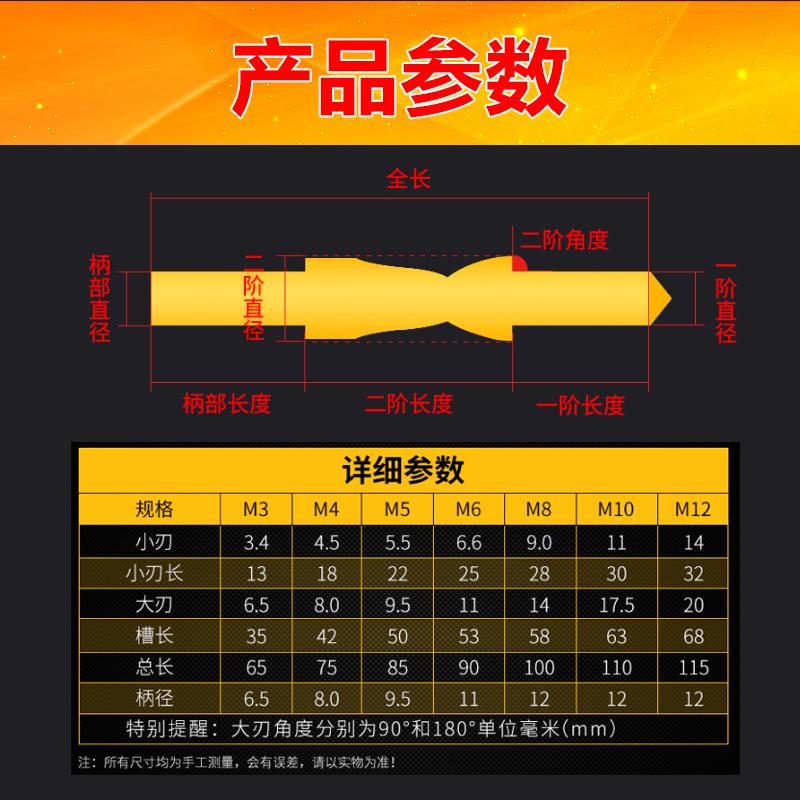 可订制高速钢沉头螺丝钻头阶梯麻花钻沉孔钻台阶钻倒角钻M3-M1