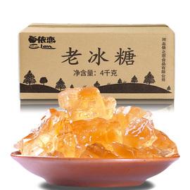 8斤黄冰糖散装白冰糖老冰糖小粒多晶冰糖单晶冰糖正宗特产云南5斤