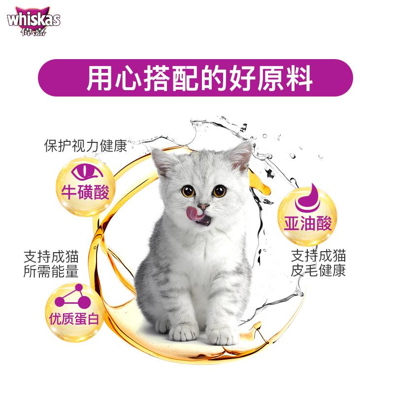 伟嘉猫粮成猫粮三文鱼/海洋3.6kg成年猫食维嘉猫咪比10kg20斤划算优惠券