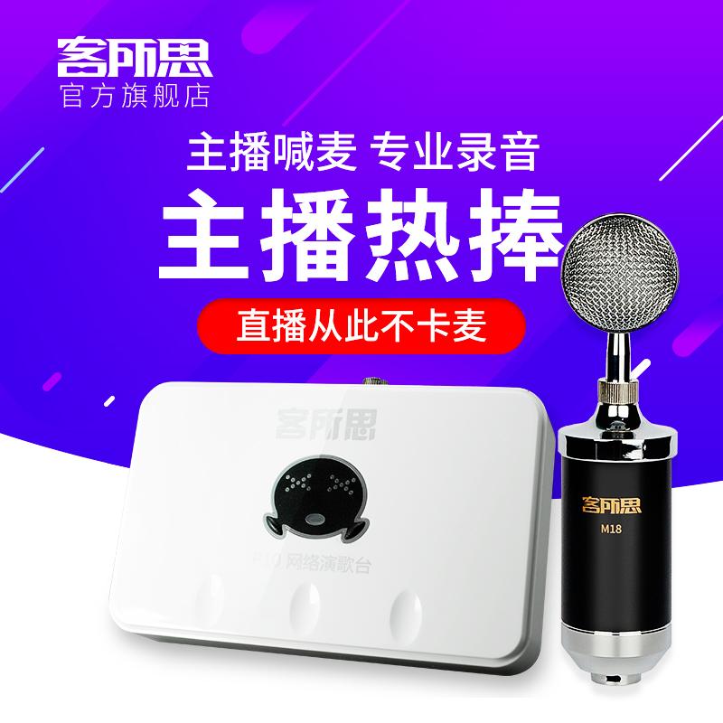 客所思P10套裝 USB雙外接音效卡網路K歌喊麥電音錄音直播YY語音裝置