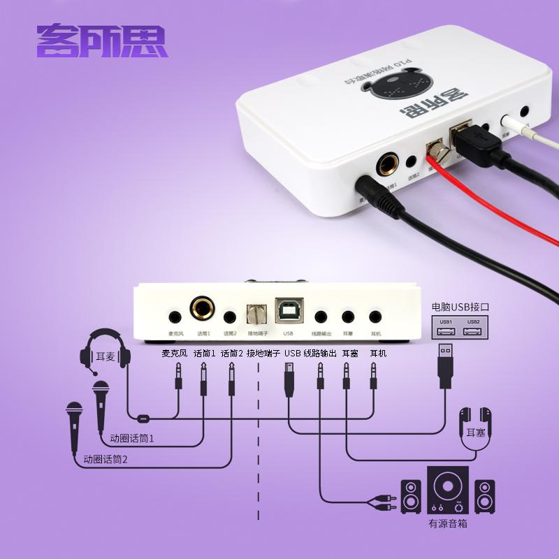 语音设备 YY 歌喊麦电音录音 K 独立外置声卡网络 USB 套装 P10 客所思