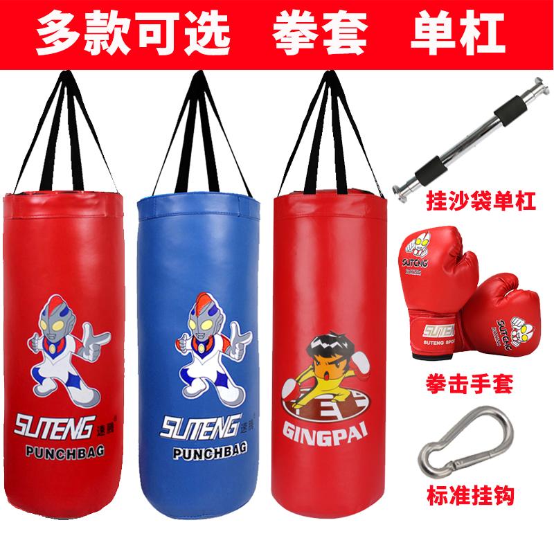 兒童拳擊沙袋拳擊手套吊式小孩拳套沙包套裝實心家用訓練散打組合
