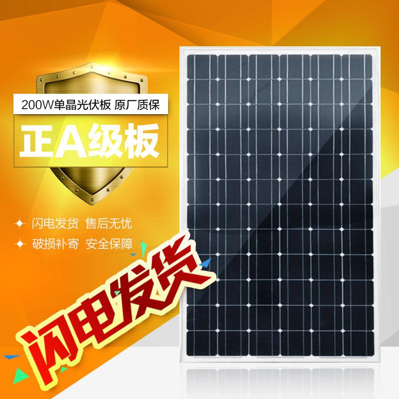 正A级18V36V200W单晶太阳能光伏板电池板可充12V24V电池厂家直销