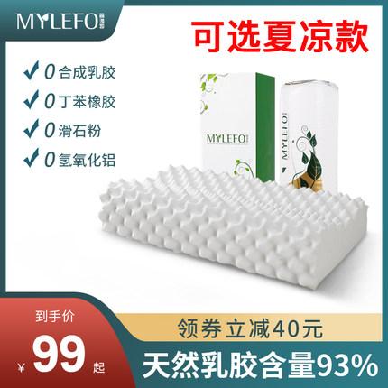 福满园乳胶枕93%泰国天然乳胶含量