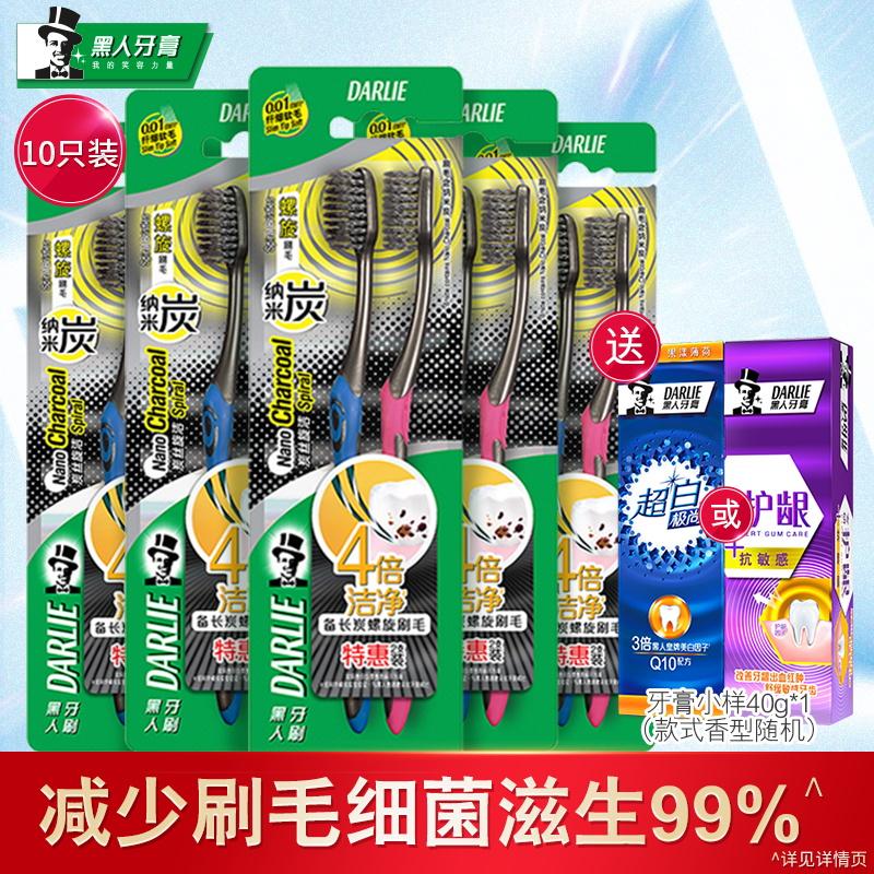 黑人炭絲旋潔牙刷10支家庭裝 奈米炭抑菌刷毛家用軟毛牙刷組合