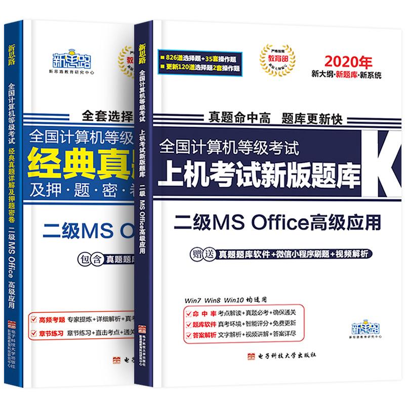 现货 新思路2020年3月全国计算机二级MS Office高级应用上机真考题库+考点精讲+选择题题库 二级office计