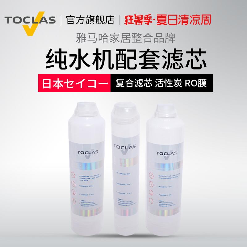 日本TOCLAS淨水器家用廚房直飲純水機BE5343A用反滲透RO膜濾芯
