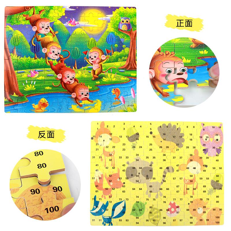 60/100/200片儿童拼图3-4-6-7-8周岁宝宝益智力男女孩积木质玩具