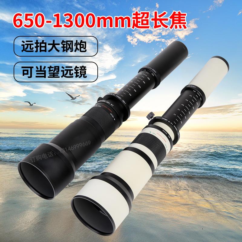 650-1300mm拍月单反微单T口风景远摄手动超长变焦望远全画幅镜头