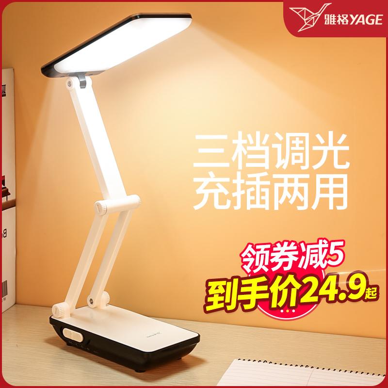 雅格小台灯护眼书桌大学生宿舍可充电学习专用折叠寝室卧室床头灯