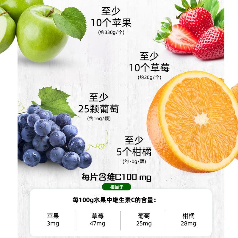 【拍1发2】维生素C青苹果味90片