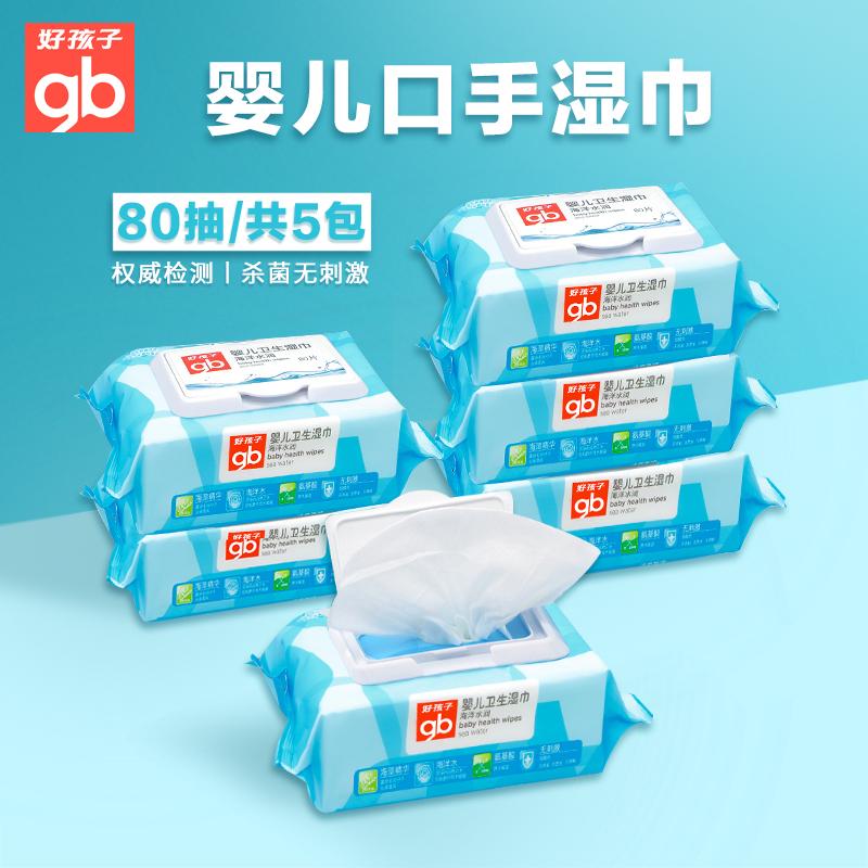 好孩子湿巾婴儿手口专用新生儿婴幼儿宝宝屁湿纸巾带盖80抽*5大包