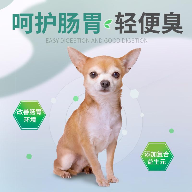 迈仕宠物疯狂的小狗吉娃娃狗粮专用粮2kg通用型幼犬成犬小型犬4斤优惠券