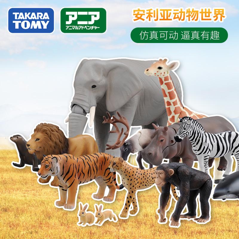 日本TOMY多美安麗亞模擬動物模型野生動物老虎獅子大象兒童玩具