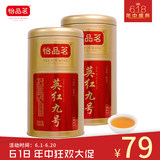 Yi Yingde black tea authentic British tea a red Nine Fen 100g 2020 new tea 2 cans of canned